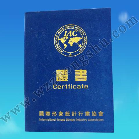 蓝色绒布荣誉证书